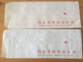 老信封:山东省纺织品公司(用1984年布票制成)