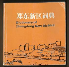 郑东新区词典(2008)  【24开·全部铜版纸彩图】