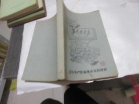 辽宁无产阶级革命派联络站