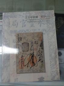 王士平收藏纸钞   嘉德拍卖图录