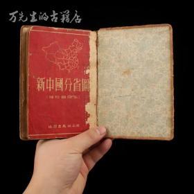 《中国分省图册》1953年精装版 老旧书繁体字彩印原版书
