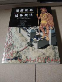 图解世界战争战法.古代(公元前3000年-公元500年):装备、作战技能和战术