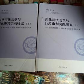 深化司法改革与行政审判实践研究上下册