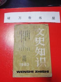 文史知识(1983·5)
