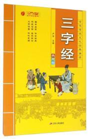 三字经(典藏版)/中华传统文化经典诵读