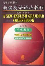 新编英语语法教程  第三版  学生用书  9787810467230  章振邦