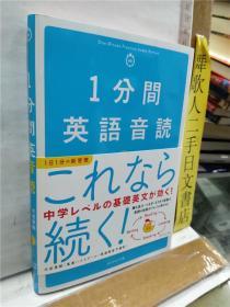 英语学习书 1分间英语音读 大岩秀树 含随书CD 日文原版32开软精装语言学习书 ダイヤモンド社出版