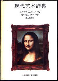 现代艺术辞典