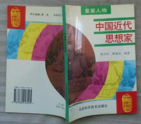 中国历史知识全书.重要人物:中国近代思想家