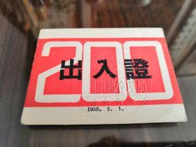 1953年华东行政委员会机关事务管理局《出入证》(仅此一枚)