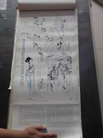 名家名画:李清照【华三川  大挂历 规格:70X34CM】