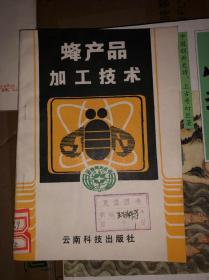 蜂产品加工技术