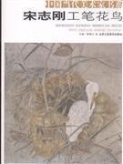 中国当代美术家书系·宋志刚工笔花鸟