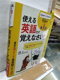 英语学习书 使える英语だけ觉えなさい! 伊藤太 日文原版32开软精装语言学习书  西东社出版