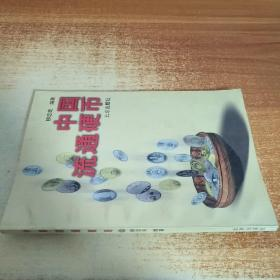 中国流通硬币