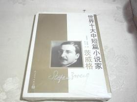 茨威格:世界十大中短篇小说家