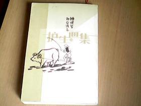 护生画集(上)