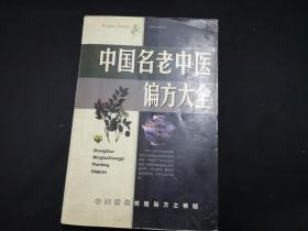 中国名老中医偏方大全