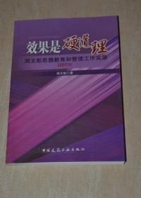 效果是硬道理:周文彰思想教育和管理工作实录(2011)