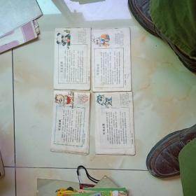 四册1987年儿童读物