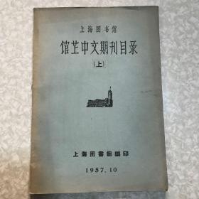 上海图书馆馆藏中文期刊目录上册