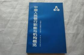 中国人民银行职能与机构概览