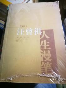 汪曾祺人生漫笔