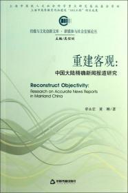 重建客观:中国大陆精确新闻报道研究