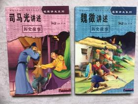 名家讲史系列 魏徽讲述历史故事、司马光讲述历史故事