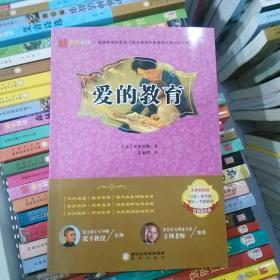 阳光阅读·爱的教育
