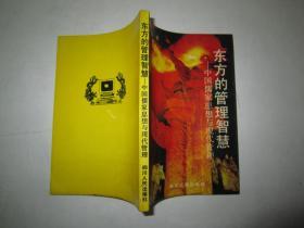 东方的管理智慧:中国儒家思想与现代管理