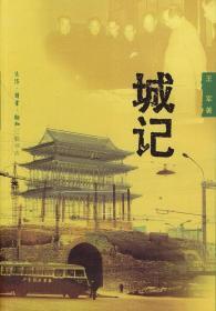 城记 2003年18次重印全新具有收藏价值潜力图文书