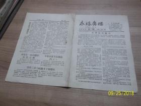 永福广播1964年第三期