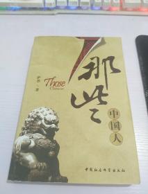 那些中国人:萨苏笔下的人物传...