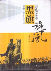 黑旗旋风:刘永福传奇