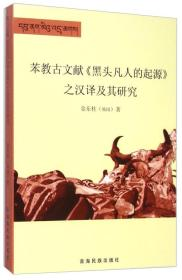 苯教古文献《黑头凡人的起源》之汉译及其研究