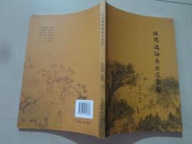 孙思邈论养生及食疗(陈中华/编著)2009年1版1印 九品 16开