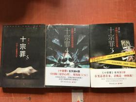 中国十大变态凶杀案 十宗罪(3.4.5)