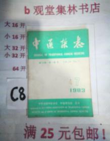 中医杂志1983----7------满25元包邮