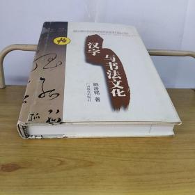 汉字研究新视野丛书:汉字与书法文化【精装】