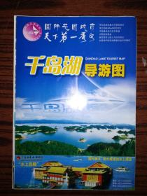 千岛湖导游图 2009