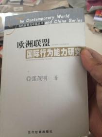 欧洲联盟国际行为能力研究 当代世界与中国丛书(正版新书)