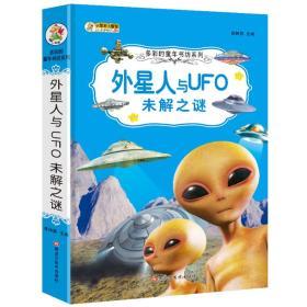 多彩的童年书坊超厚本6-9岁彩图注音外星人与UFO未解之谜