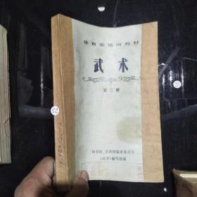 体育系通用教材-武术(第二册)