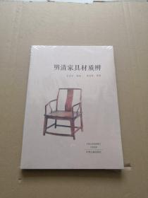明清家具材质辨(正版全新未开封)