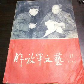 解放军文艺(1966)11期(封面毛林像)