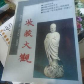收藏大观(创刊号)1995年