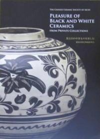 黑白陶瓷的乐趣pleasure of black and white ceramics