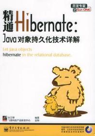精通Hibernate:Java对象持久化技术详解.