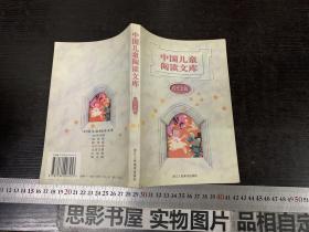 中国儿童阅读文库.现代文篇